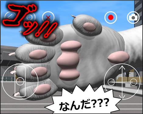 4コマ漫画(3Dキャラ)地上走行ドローン③