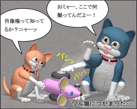 4コマ漫画(3Dキャラ)ベベルなオフィス第23話④