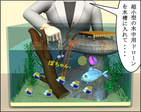 4コマ漫画(3Dキャラクター)水中用ドローン①