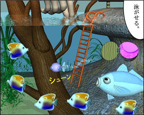 4コマ漫画(3Dキャラ)ベベルなオフィス第24話②