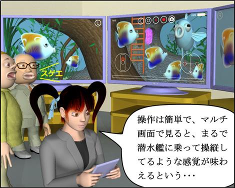 4コマ漫画(3Dキャラ)ベベルなオフィス第24話③