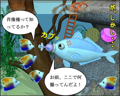 4コマ漫画(3Dキャラクター)水中用ドローン④