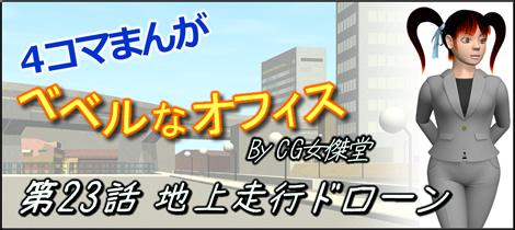 4コマ漫画(3Dキャラ)ベベルなオフィス第23話