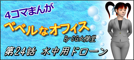4コマ漫画(3Dキャラ)ベベルなオフィス第24話