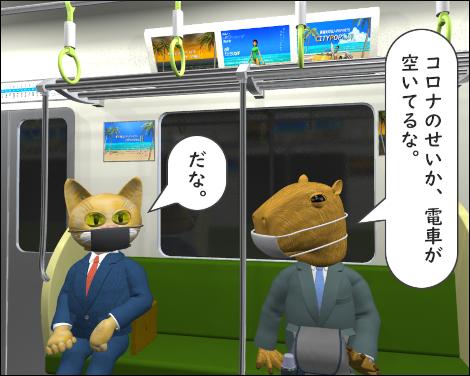 4コマ漫画(3Dキャラクター)マスク1