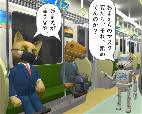 4コマ漫画(3Dキャラクター)マスク4