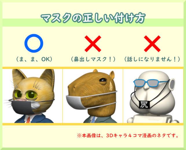 3Dキャラ『マスクの付け方』(ネタ画像)