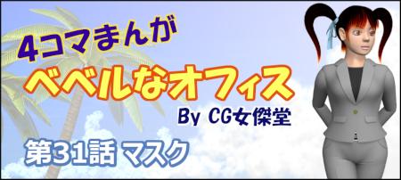 4コマ漫画(3Dキャラクター)ベベルなオフィス第31話