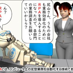 4コマ漫画(3Dキャラ)RPAとAIで業務効率化1