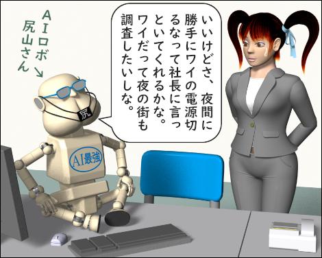 4コマ漫画(3Dキャラ)RPAとAIで業務効率化2