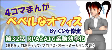 4コマ漫画(3Dキャラクター)ベベルなオフィス第32話