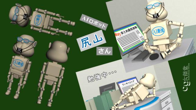 AIロボット尻山さん(3Dキャラクター)