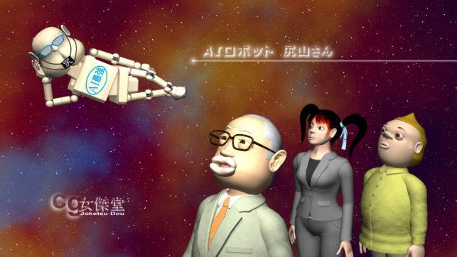 AIロボット尻山さんとの遭遇(3Dキャラクター)
