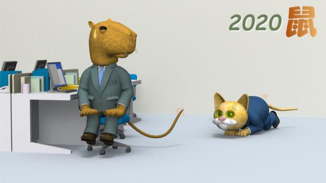 新年2020鼠と猫(3Dキャラクター)