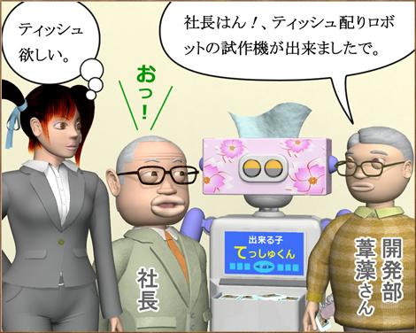 4コマ漫画(3Dキャラクター)ティッシュ配りロボット①