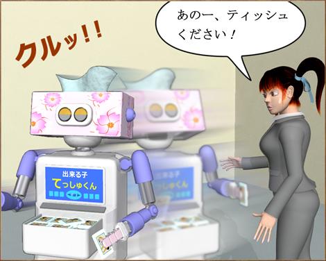 4コマ漫画(3Dキャラクター)ティッシュ配りロボット②