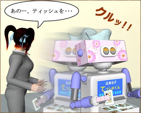 4コマ漫画(3Dキャラクター)ティッシュ配りロボット③