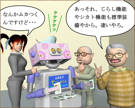 4コマ漫画(3Dキャラクター)ティッシュ配りロボット④