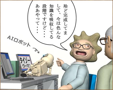 4コマ漫画(3Dキャラクター)AI(人工知能)ロボット1②