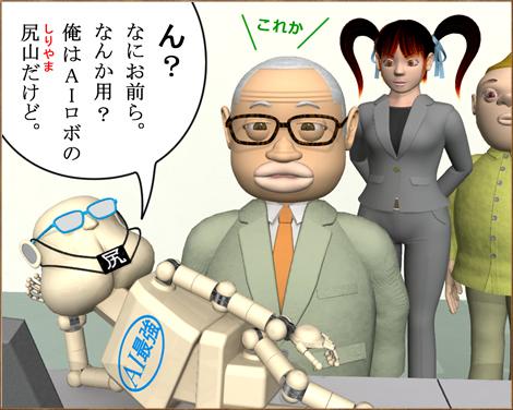 4コマ漫画(3Dキャラクター)AI(人工知能)ロボット1③