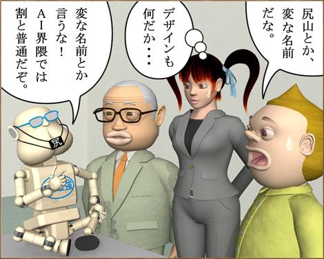 4コマ漫画(3Dキャラクター)AI(人工知能)ロボット1④