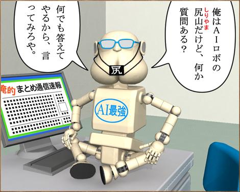 4コマ漫画(3Dキャラクター)AI(人工知能)ロボット2①