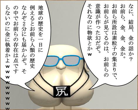 4コマ漫画(3Dキャラクター)AI(人工知能)ロボット2③