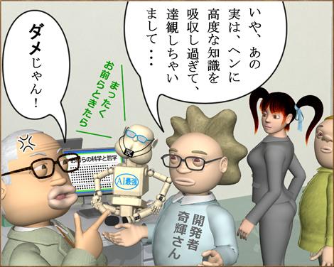 4コマ漫画(3Dキャラクター)AI(人工知能)ロボット2④