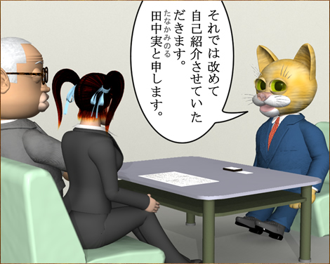 4コマ漫画(3Dキャラクター)採用面接①1