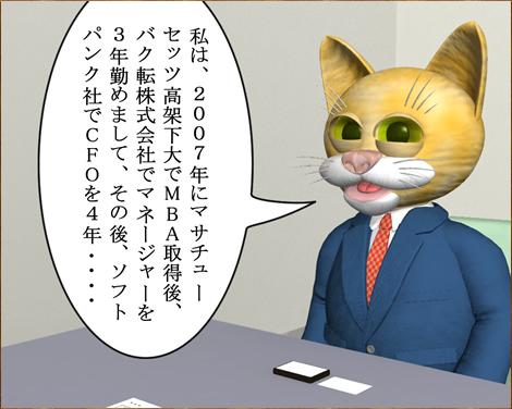 4コマ漫画(3Dキャラクター)採用面接①2