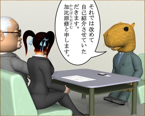 4コマ漫画(3Dキャラクター)採用面接②1