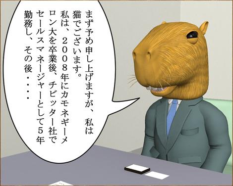 4コマ漫画(3Dキャラクター)採用面接②2