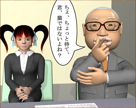 4コマ漫画(3Dキャラクター)採用面接②3