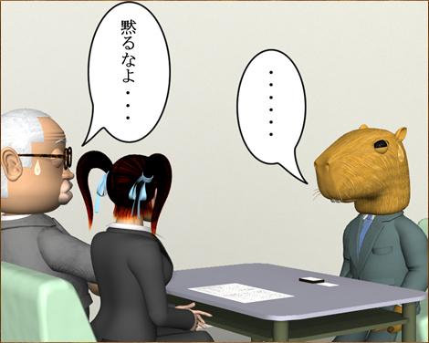 4コマ漫画(3Dキャラクター)採用面接②4