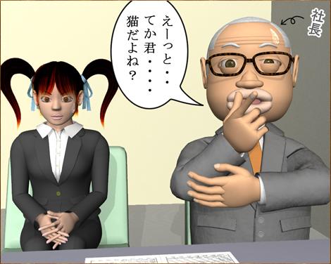 4コマ漫画(3Dキャラクター)採用面接①3