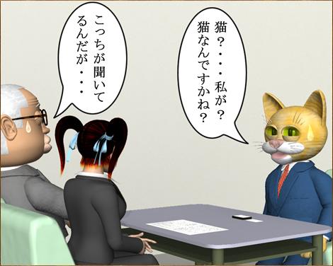 4コマ漫画(3Dキャラクター)採用面接①4
