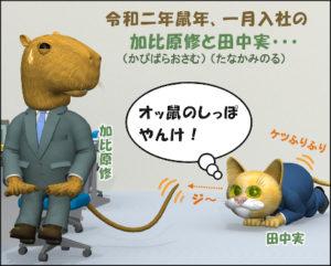 4コマ漫画(3Dキャラクター)加比原修と田中実1