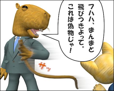 4コマ漫画(3Dキャラクター)加比原修と田中実3