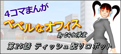 4コマ漫画(3Dキャラクター)ベベルなオフィス第25話