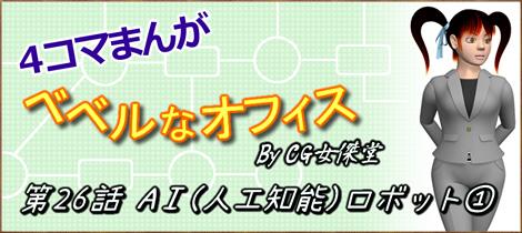 4コマ漫画(3Dキャラクター)ベベルなオフィス第26話