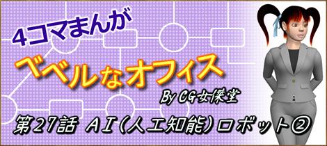 4コマ漫画(3Dキャラクター)ベベルなオフィス第27話