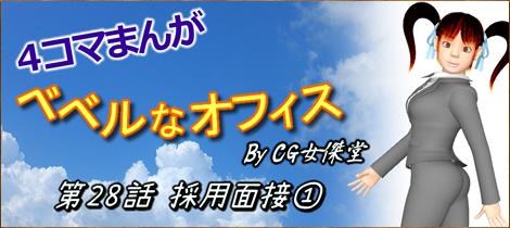 4コマ漫画(3Dキャラクター)ベベルなオフィス第28話