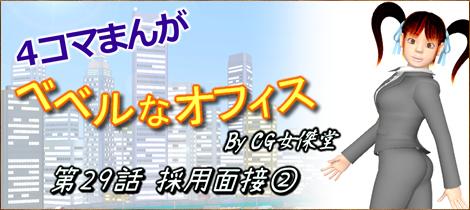 4コマ漫画(3Dキャラクター)ベベルなオフィス第29話