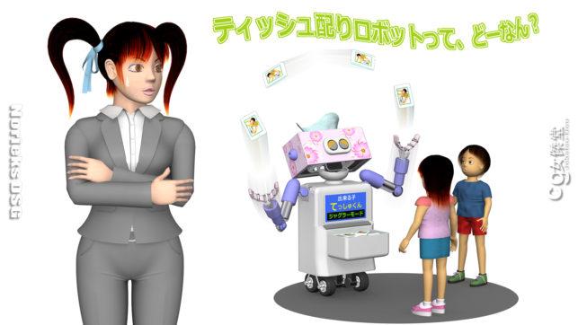 OLとディッシュ配りロボット(3Dキャラクター)